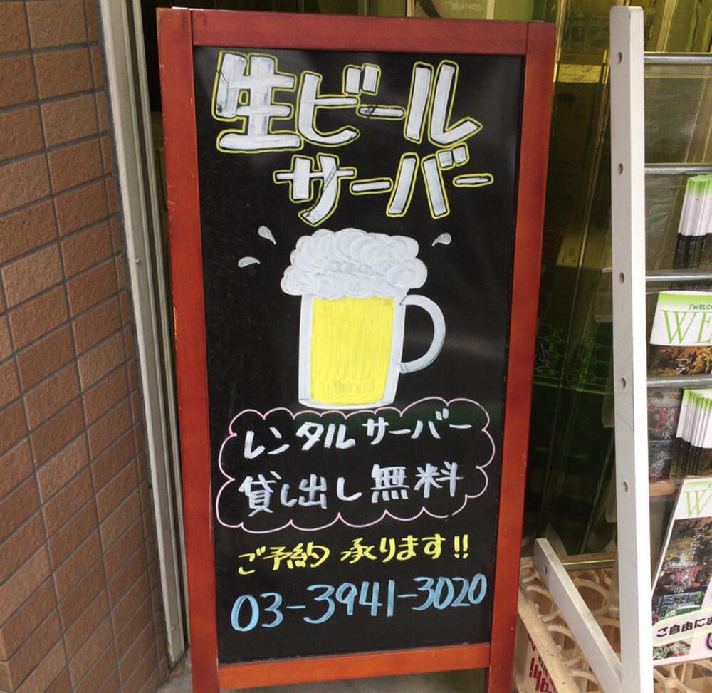 レンタル 無料 サーバー ビール