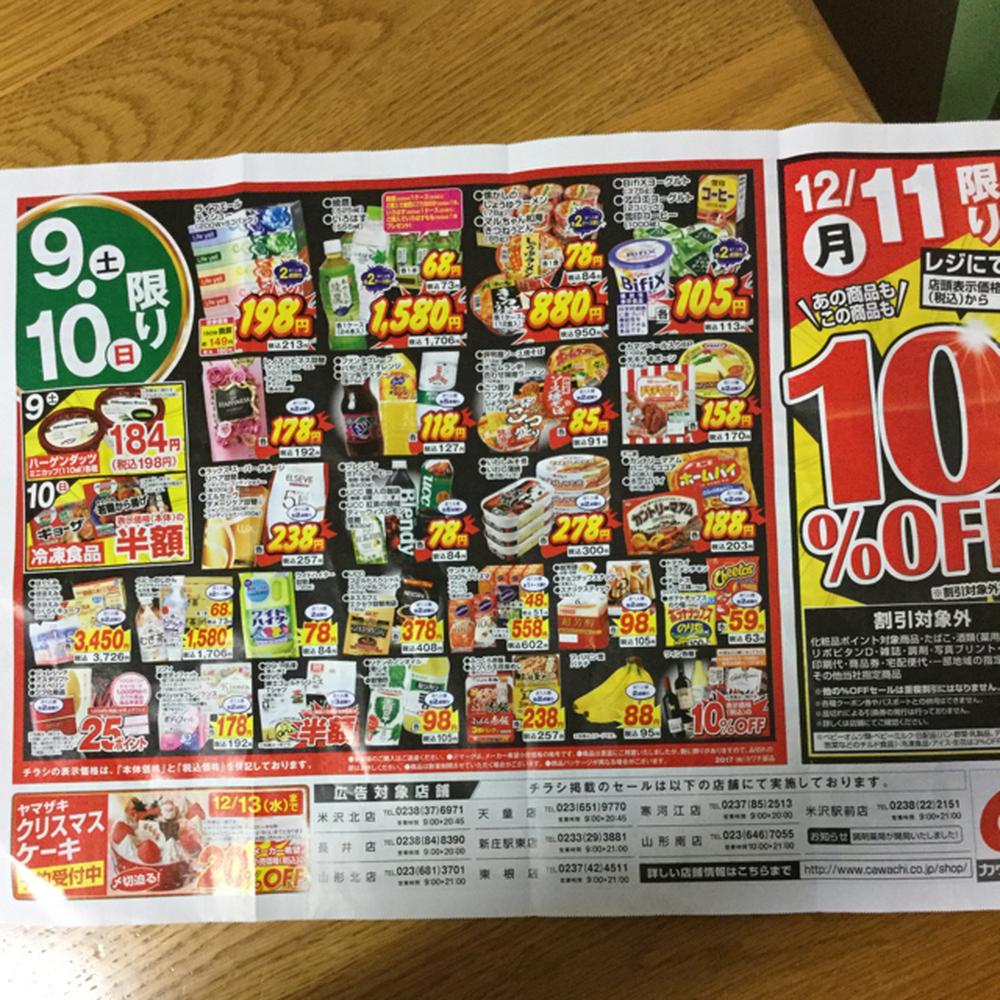 チラシ カワチ 【10%割引デーはいつ?】カワチ薬品で一番安く買う方法!ポイント10倍デー+冷凍食品半額は何曜日?